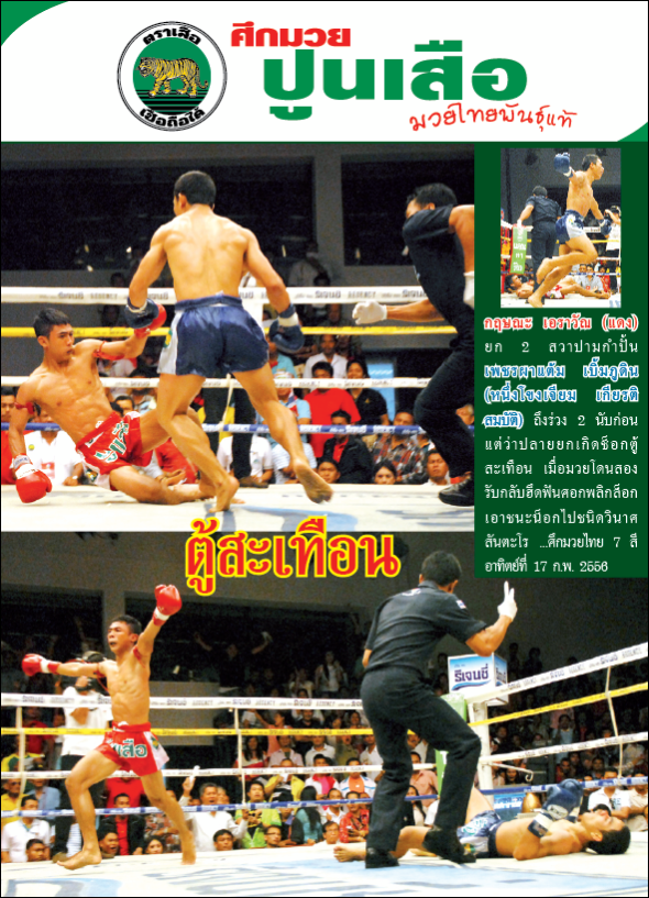 Muay Siam Weekly photo spread (20th Feb '13_