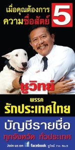 Chuvit in one of his previous campaign posters with his dog Motomoto